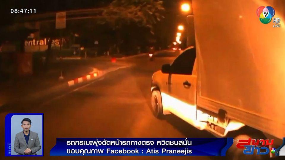 ภาพเป็นข่าว : ระทึก! รถกระบะพุ่งตัดหน้ารถทางตรง หวิดชนสนั่น