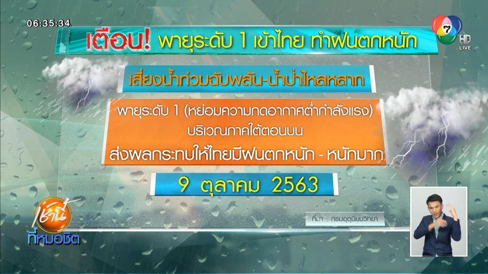 อุตุฯ เตือนพายุระดับ 1 เข้าไทย ทำฝนตกหนัก เสี่ยงน้ำท่วมฉับพลัน-น้ำป่าไหลหลาก