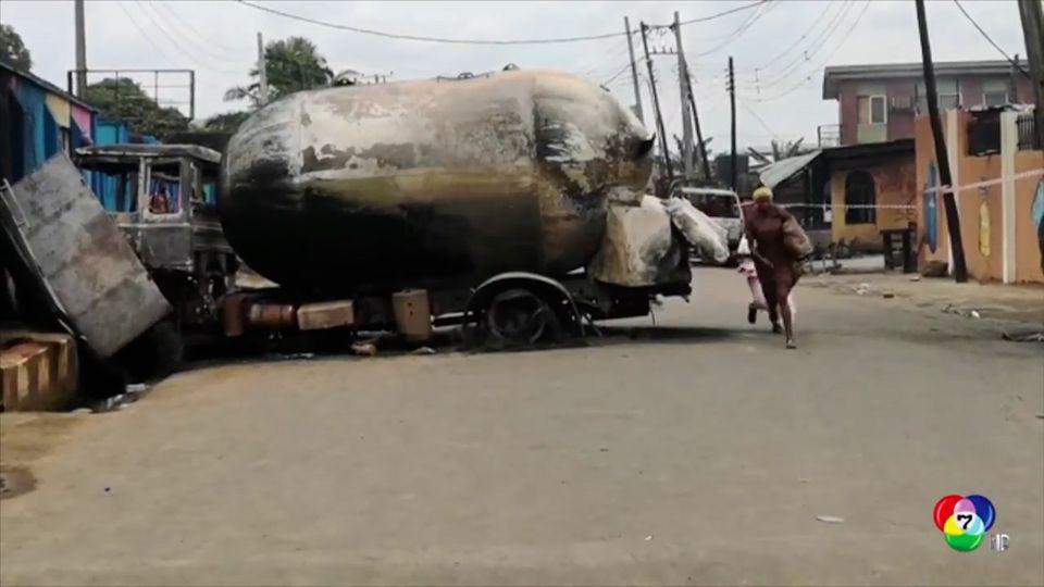 คืบหน้าเหตุรถบรรทุกก๊าซระเบิด โดยมีสาเหตุจากก๊าซรั่วที่ไนจีเรีย