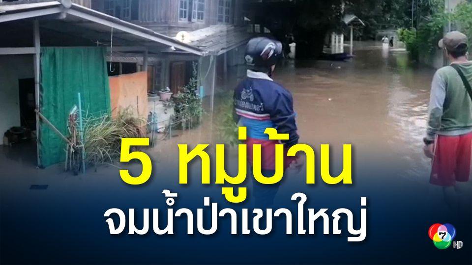 ผู้ว่าฯ โคราช รุดให้การช่วยเหลือชาวบ้านที่่ถูกน้ำป่าเขาใหญ่ไหลหลากท่วมบ้าน