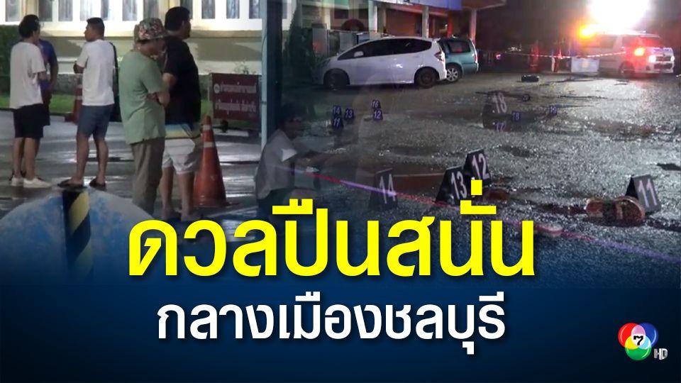 คาดขัดแย้งธุรกิจ-ชู้สาว ปมดวลปืนสนั่นหลังผับกลางเมืองชลบุรี