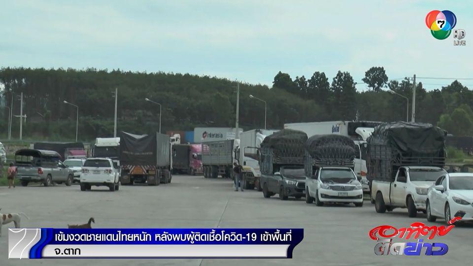 เข้มงวดชายแดนไทยหนัก หลังพบผู้ติดเชื่อโควิด-19 เข้าฝั่งไทย จ.ตาก
