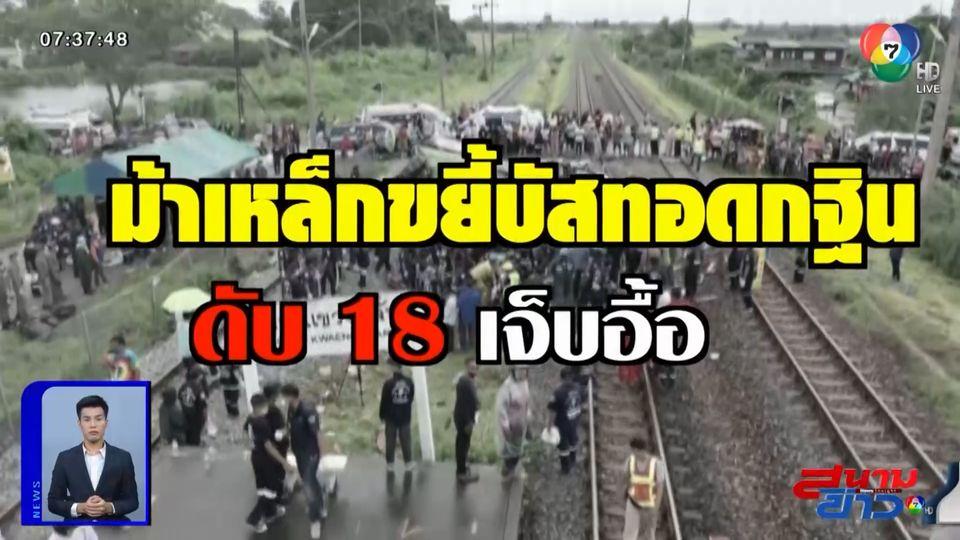 รายงานพิเศษ : รถไฟชนรถบัสคณะทอดกฐิน เสียชีวิต 18 คน บาดเจ็บอื้อ