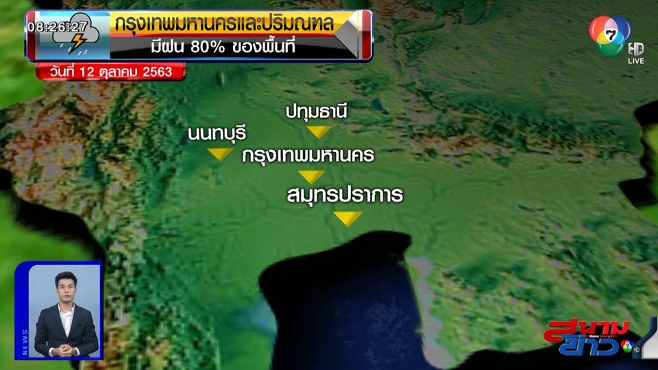 ฝนยังไม่หมด! ทั่วไทยฝนตกต่อเนื่อง ตกหนักบางแห่ง กทม.วันนี้มีฝน 80%
