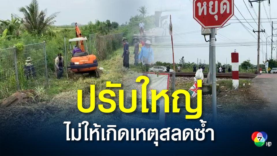 ฉะเชิงเทราเร่งปรับภูมิทัศน์จุดตัดทางข้ามรางรถไฟ ไม่ให้เกิดเหตุสลดซ้ำ