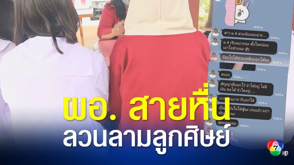 ครูภาษาไทยสุดทน พาศิษย์แจ้งความจับผอ. หลังลวนลามลูกศิษย์