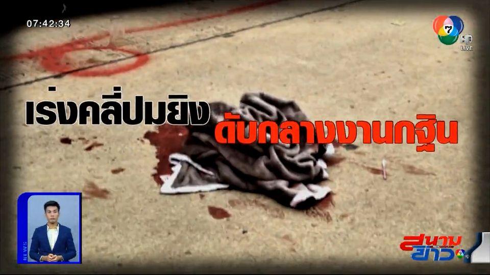 รายงานพิเศษ : เร่งคลี่ปมยิงเสียชีวิต กลางงานกฐิน