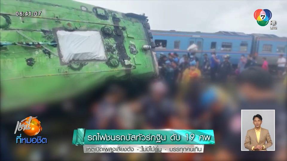 รถไฟชนรถบัสทัวร์กฐิน ดับ 19 ศพ เหตุเปิดเพลงเสียงดัง - ไม่มีไม้กั้น - บรรทุกคนเกิน