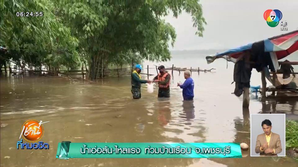 น้ำเอ่อล้น - ไหลแรง ท่วมบ้านเรือน จ.เพชรบุรี