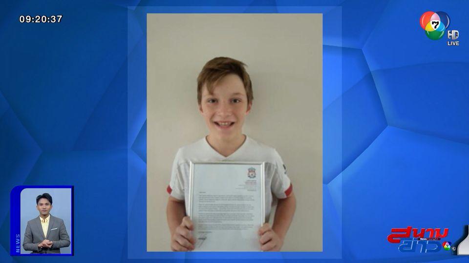 เจอร์เก้น คล็อปป์ โชว์ความน่ารักด้วยการตอบจดหมายเด็กวัย 11 ขวบ