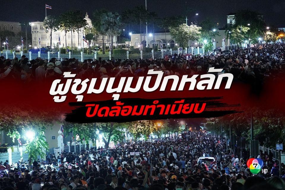กลุ่มผู้ชุมนุมปักหลัก ปิดล้อมทำเนียบรัฐบาล