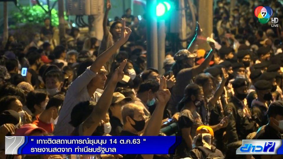 เกาะติดสถานการณ์ชุมนุม 14 ตุลาคม กลุ่มผู้ชุมนุมเคลื่อนขบวนไปถึงทำเนียบรัฐบาลแล้ว
