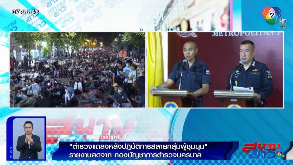 ตำรวจแถลงหลังปฏิบัติการสลายกลุ่มผู้ชุมนุม