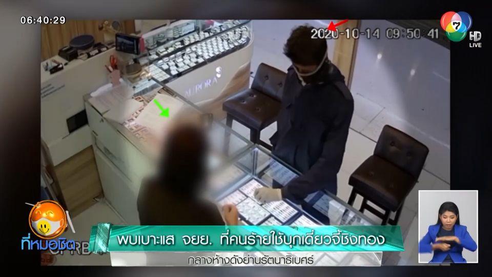 พบเบาะแส จยย. ที่คนร้ายใช้บุกเดี่ยวจี้ชิงทอง กลางห้างดังย่านรัตนาธิเบศร์