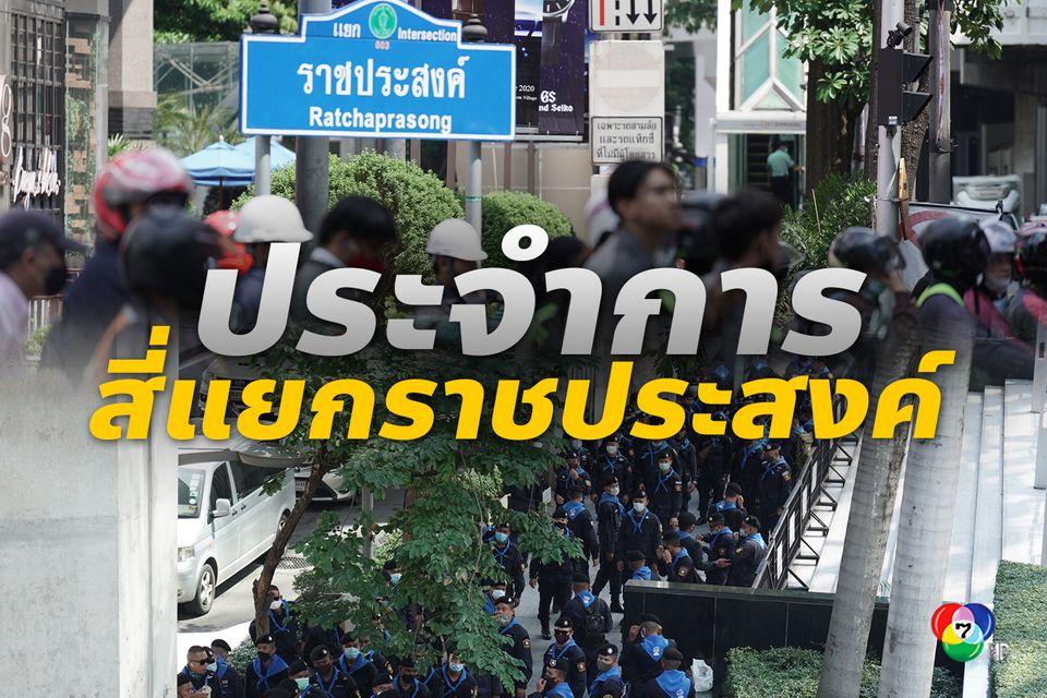 กำลังตำรวจเข้าประจำการสี่แยกราชประสงค์ ก่อนนัดหมายการชุมนุมในเวลา 16.00 น.
