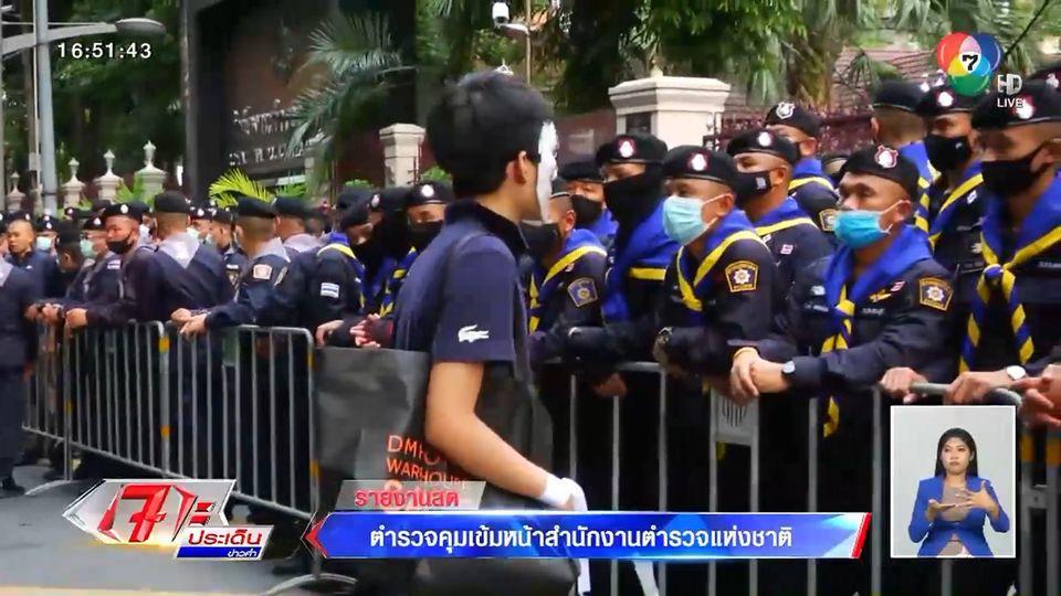 ตำรวจตรึงกำลัง 2 กองร้อย คุมเข้มด้านหน้าสำนักงานตำรวจแห่งชาติ