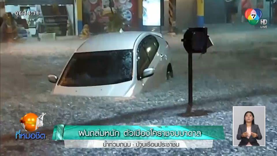 ฝนถล่มหนัก ตัวเมืองโคราชจมบาดาล น้ำท่วมถนน-บ้านเรือน ปชช.