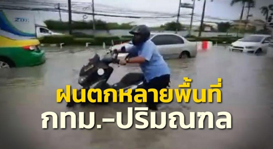 ฝนตกหลายพื้นที่ใน กทม.-ปริมณฑล ปริมาณฝนสูงสุดที่เขตหนองแขม