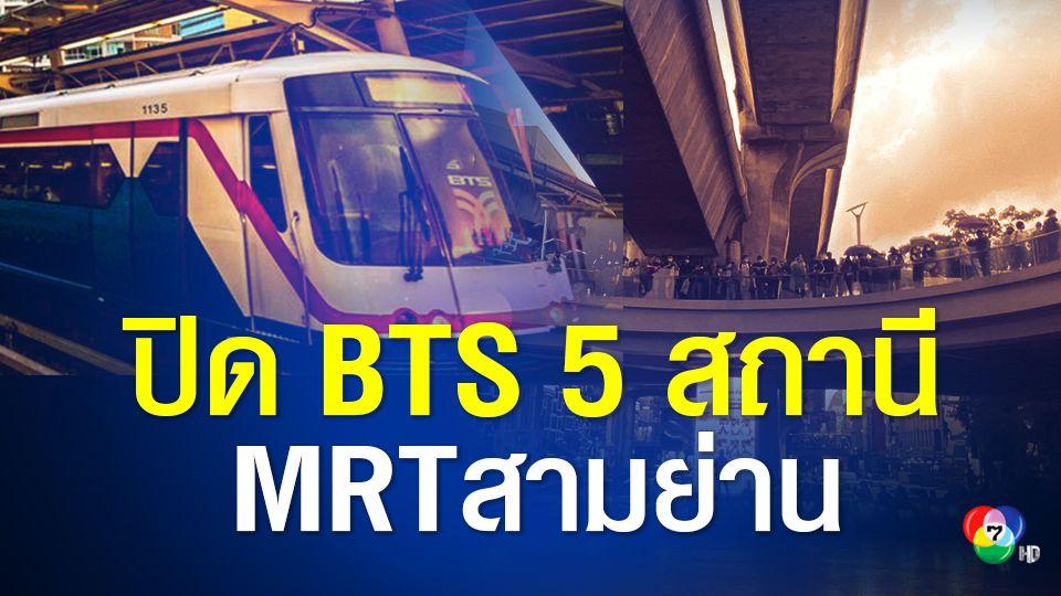 ปิดบริการรถไฟฟ้าเพิ่มอีก  BTS 5 สถานี MRTสามย่าน