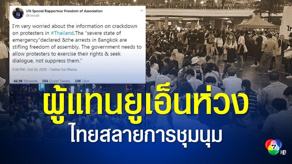 ผู้แทนสหประชาชาติกังวลไทยสลายการชุมนุม