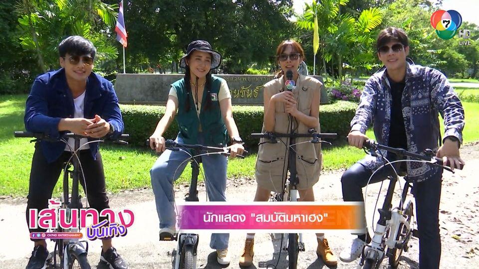 นักแสดงสมบัติมหาเฮง พาปั่นจักรยานเที่ยวบางกระเจ้า
