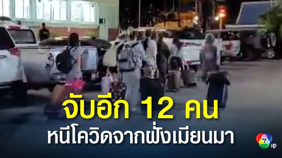 คุมเข้มชายแดน จับ 12 คนไทย อ้างกลัวโควิดในเมียนมา จนต้องหนีกลับ