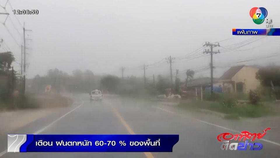 เตือนวันนี้ ฝนตกหนัก 60-70% ของพื้นที่ คาดการณ์เข้าฤดูหนาวสิ้นเดือนนี้