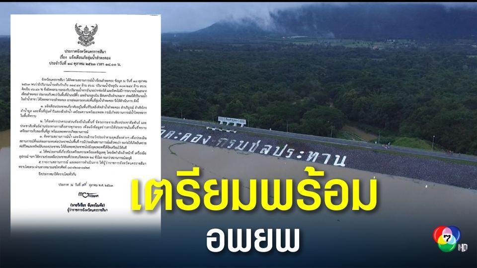 ผู้ว่าฯ โคราช ประกาศเตือนภัยประชาชนลุ่มน้ำลำตะคอง เตรียมอพยพหากเกิดน้ำไหลหลาก