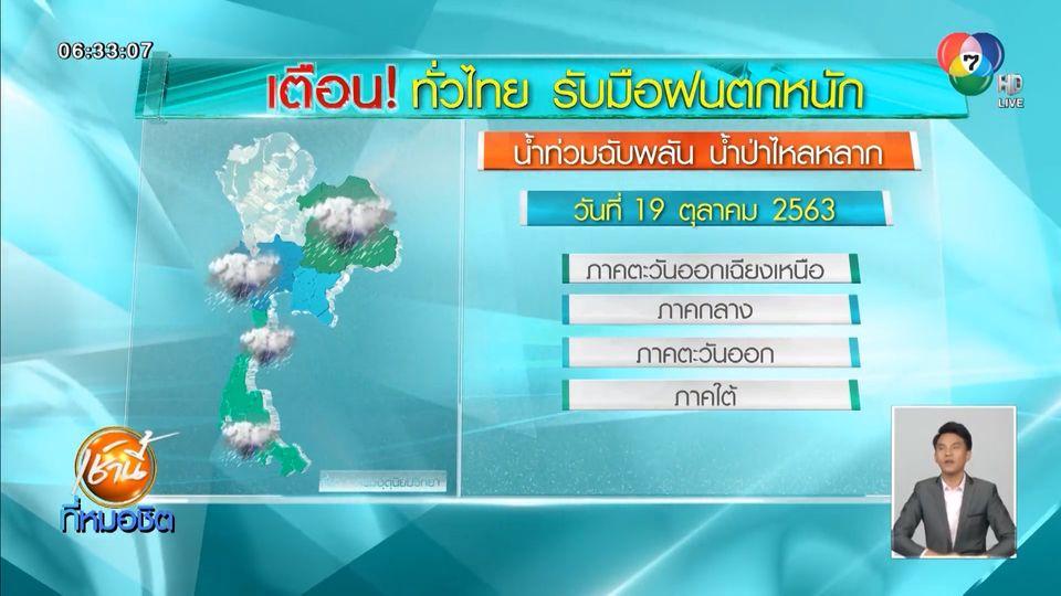 กรมอุตุฯ เตือน วันนี้ทั่วไทยรับมือฝนตกหนัก อาจเกิดน้ำท่วมฉับพลัน น้ำป่าไหลหลาก