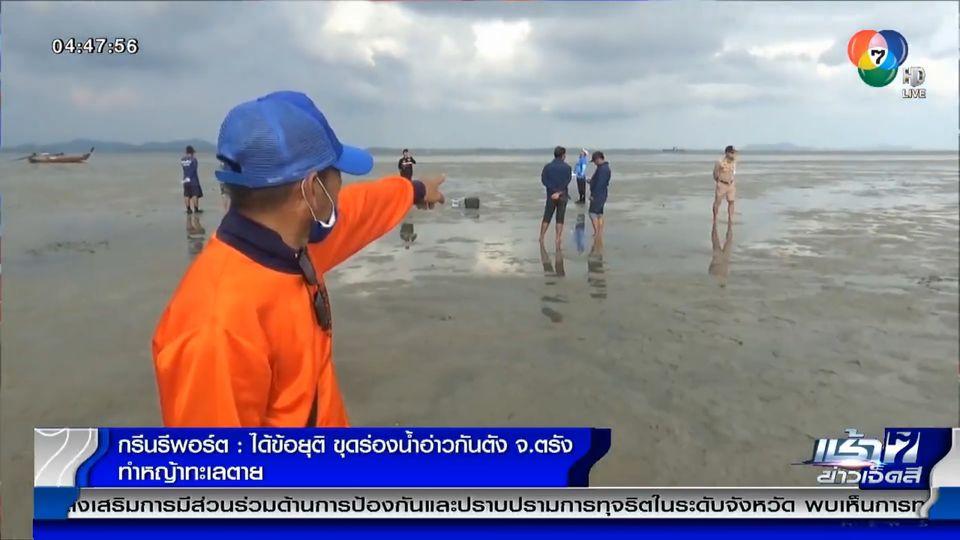 Green Report : ได้ข้อยุติ ขุดร่องน้ำอ่าวกันตัง ทำหญ้าทะเลตาย