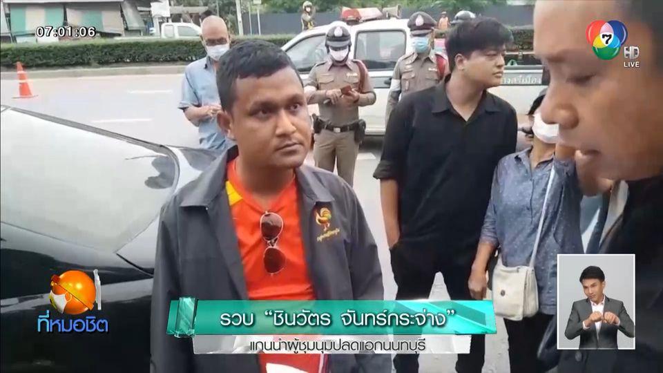ตำรวจรวบ ชินวัตร จันทร์กระจ่าง แกนนำผู้ชุมนุมปลดแอกนนทบุรี
