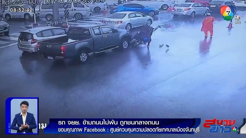 ภาพเป็นข่าว : มุมอับเป็นเหตุ! จยย.ข้ามถนนไม่พ้น ถูกกระบะชนกลางถนน