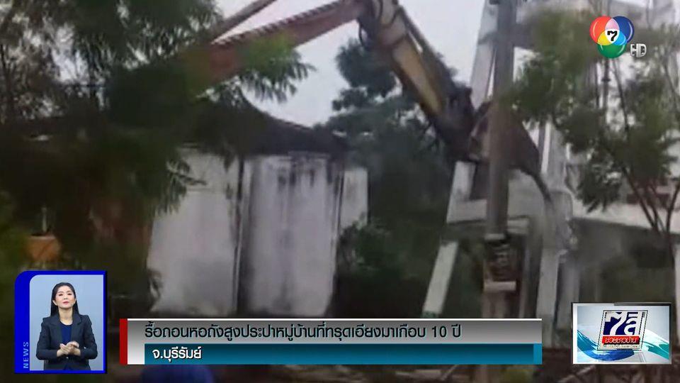 รื้อถอนหอถังสูงประปาหมู่บ้าน ที่ทรุดเอียงมาเกือบ 10 ปี จ.บุรีรัมย์