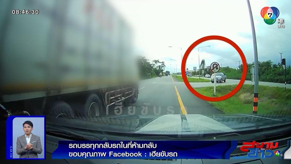 ภาพเป็นข่าว : ไม่แคร์! รถบรรทุกไม่เปิดไฟเลี้ยว แถมกลับรถในที่ห้ามกลับ