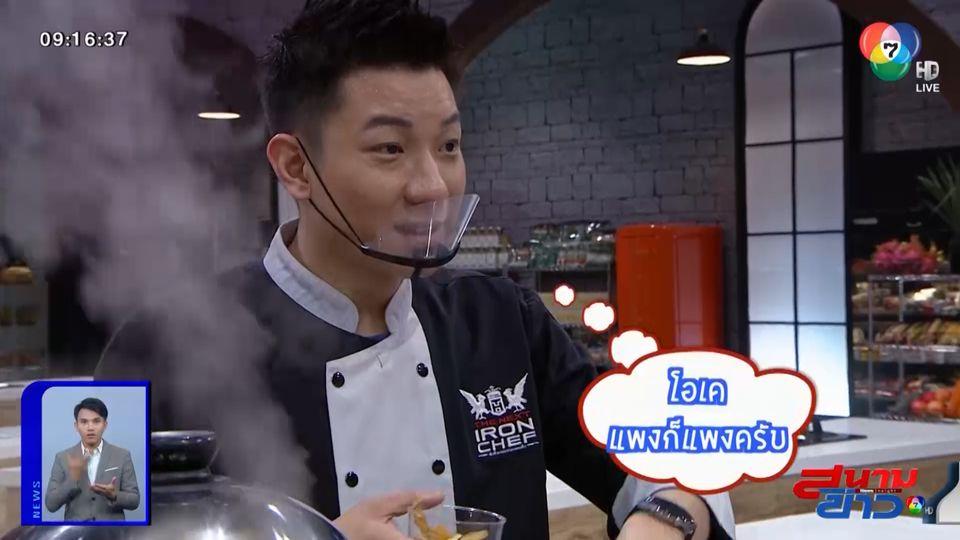 รวมมุกขำๆ จากรายการ The Next Iron Chef ศึกค้นหาเชฟกระทะเหล็ก ซีซัน 2 : สนามข่าวบันเทิง