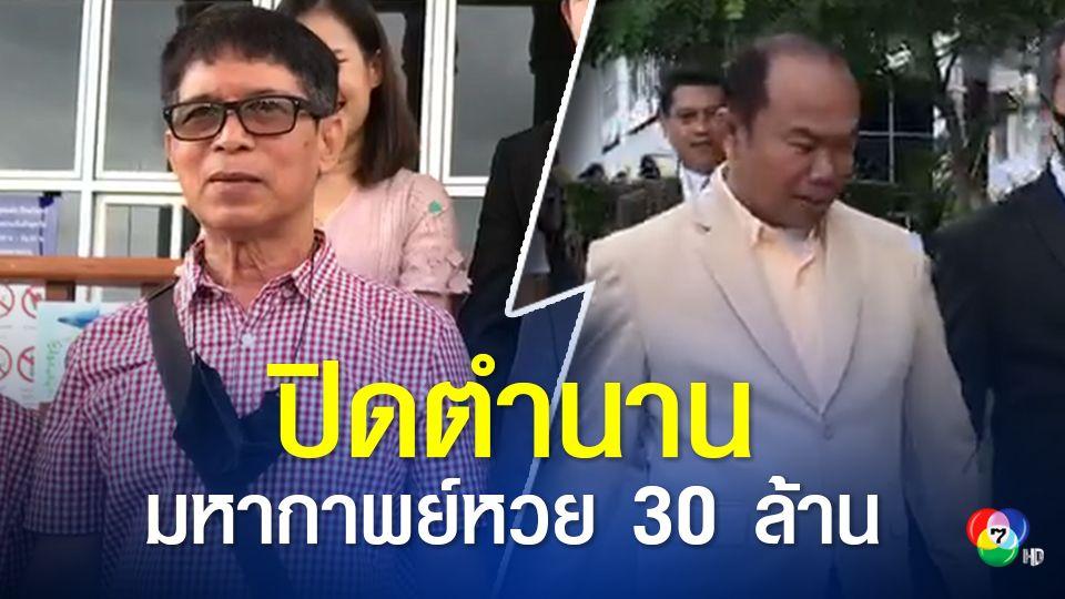 ศาลอุทธรณ์ภาค 7 พิพากษายืนยกฟ้องครูปรีชาฟ้องลุงจรูญ คดีหวย 30 ล้าน