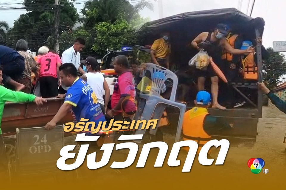 สระแก้วน้ำท่วมสาหัส เร่งส่งความช่วยเหลือถึงชาวบ้าน