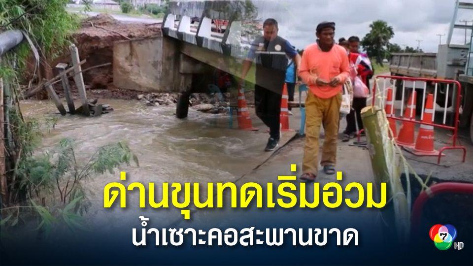ด่านขุนทด น้ำเซาะคอสะพานขาด ถนนเสียหายหลายจุด