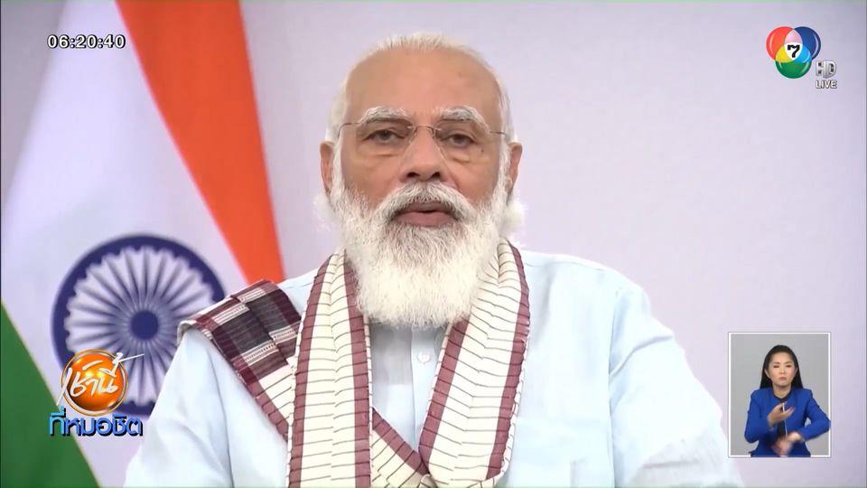 นายกฯ อินเดีย หวั่นโควิด-19 ระบาดอีก เตือนประชาชนทำตามมาตรการป้องกันโรค