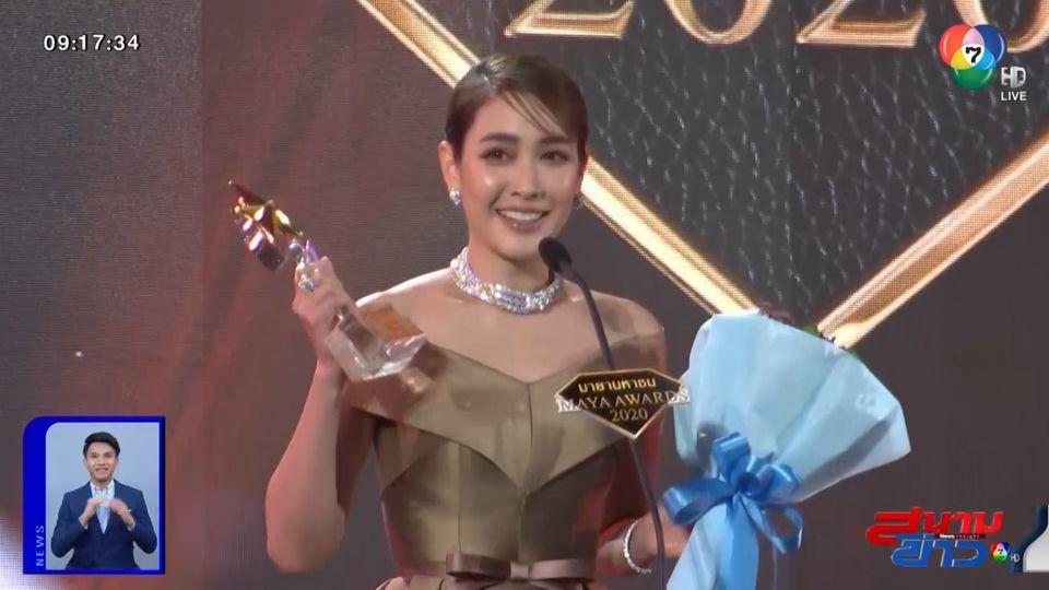 มิน-เข้ม-มุกดา ตบเท้ารับรางวัล Maya Awards 2020 / ร้อยป่า ซิวละครเรตติงอันดับ 1 : สนามข่าวบันเทิง