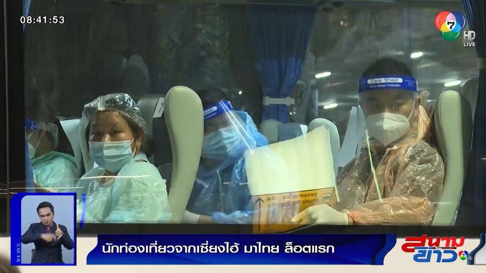 นทท.วีซาพิเศษล็อตแรก ถึงไทยแล้ว พร้อมกักตัว 16 วัน ก่อนออกทริป
