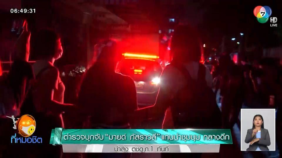 ตำรวจบุกจับ มายด์ ภัสราวลี แกนนำชุมนุมกลางดึก นำส่ง ตชด.ภ.1 ทันที