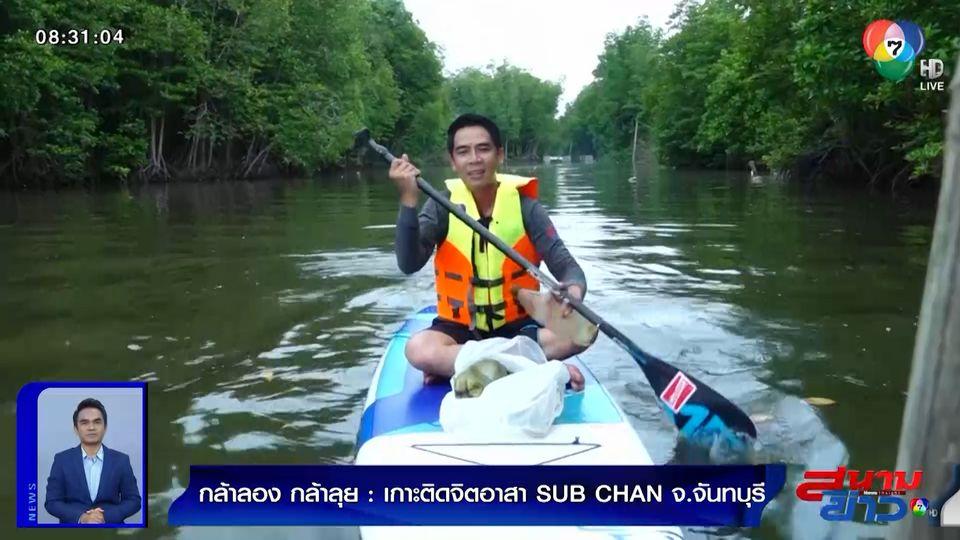 กล้าลองกล้าลุย : เกาะติดจิตอาสา SUB CHAN จ.จันทบุรี