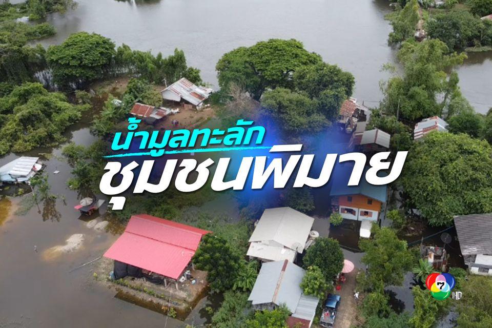 น้ำมูลทะลักท่วมชุมชนพิมาย เอ่อท่วมบ้านริมสองฝั่งแม่น้ำ