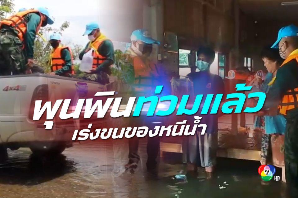 น้ำจากพระแสงหลากท่วมพุนพิน เร่งช่วยชาวบ้านขนของหนีน้ำ