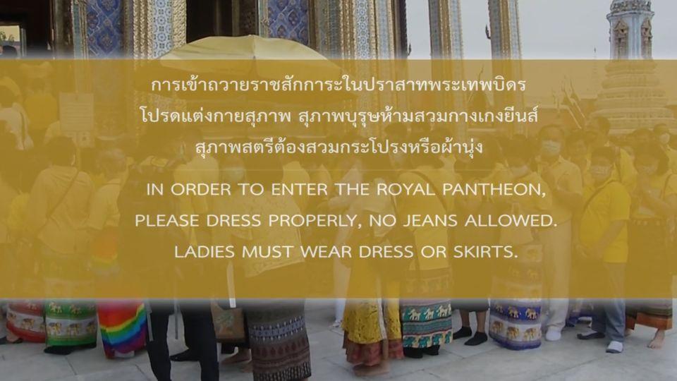 พระบาทสมเด็จพระเจ้าอยู่หัว พระราชทานพระบรมราชานุญาตให้ประชาชน เข้ากราบถวายบังคมพระบรมรูปสมเด็จพระบูรพมหากษัตริยาธิราช ณ ปราสาทพระเทพบิดร