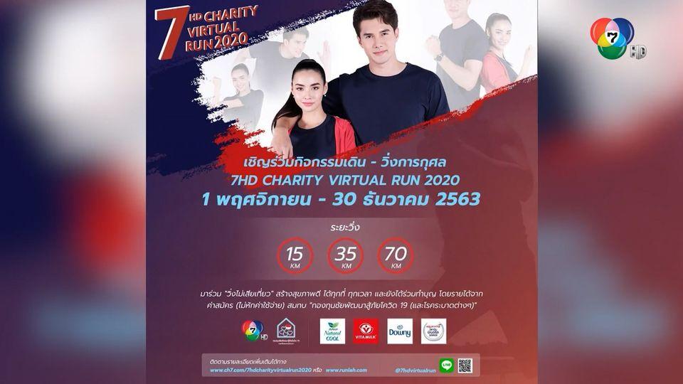 ช่อง 7HD เชิญแฟน ๆ ร่วมกิจกรรมเดิน-วิ่งการกุศล 7HD Charity Virtual Run 2020