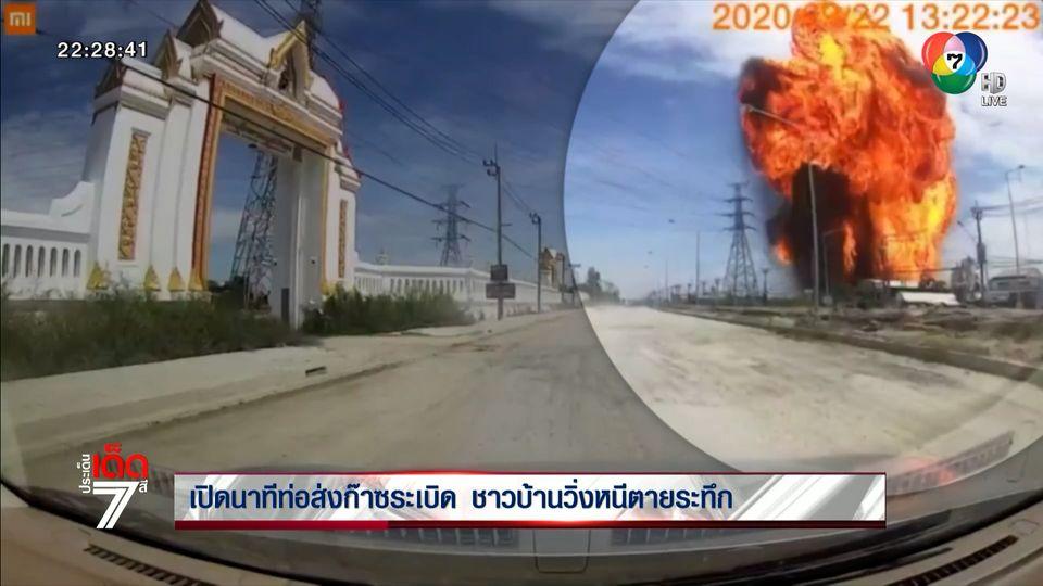 เปิดนาทีท่อส่งก๊าซระเบิด ชาวบ้านวิ่งหนีตายระทึก