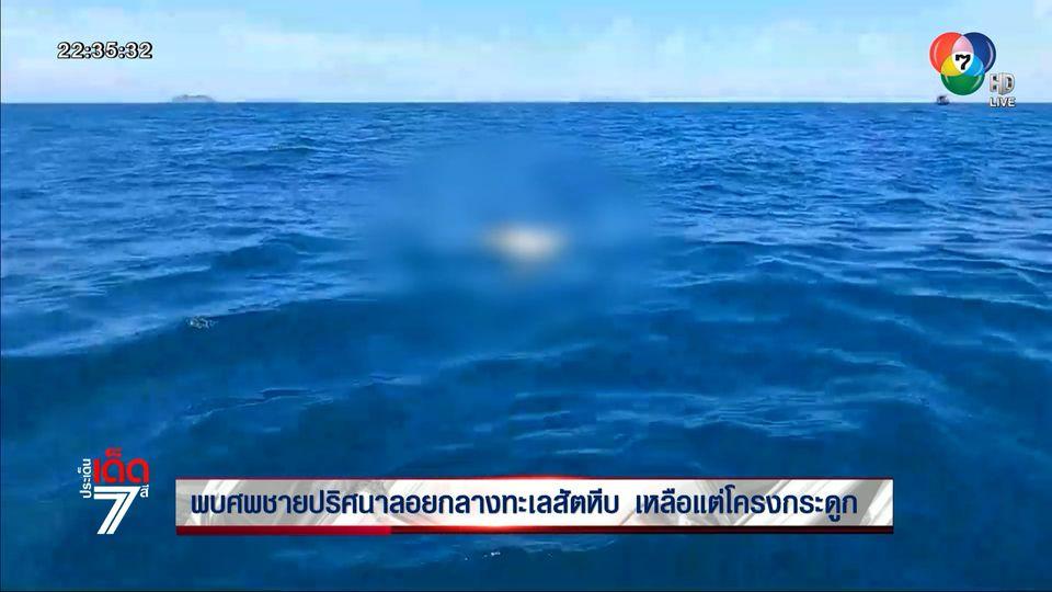 พบศพชายปริศนาลอยกลางทะเลสัตหีบ เหลือแต่โครงกระดูก