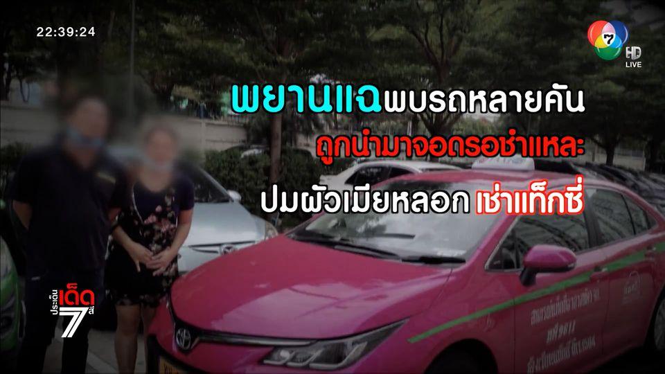 พบหลักฐานเพิ่ม สามีภรรยาหลอกเช่ารถแท็กซี่ ชำแหละอะไหล่ขาย